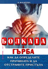 Болката в гърба -