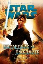 Star Wars: Наследник на джедаите - Кевин Хърн -