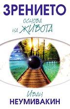 Зрението - основа на живота -