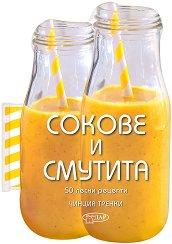 50 лесни рецепти: Сокове и смутита - Чинция Тренки -