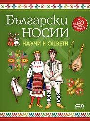 Научи и оцвети: Български носии + стикери -