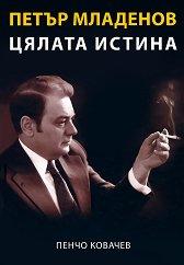 Петър Младенов : Цялата истина - Пенчо Ковачев -