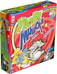 Улови мишока - Детска състезателна игра - играчка