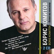 Борис Комитов - Колко ми липсваш - 2 CD - албум