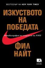 Фил Найт : Изкуството на победата. Автобиография на създателя на Nike -