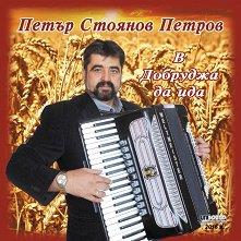 Петър Стоянов Петров - В Добруджа да ида - компилация