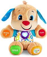 Образователно куче - Интерактивна плюшена играчка на български език - чанта
