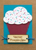 Поздравителна картичка - Честит рожден ден: Кейк -