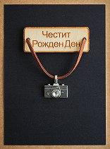 Поздравителна картичка - Честит рожден ден: Фотоапарат -