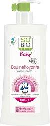 SO BiO Etic Baby Eau Nettoyante - Бебешка хипоалергенна почистваща вода за лице и тяло без отмиване -
