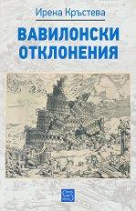 Вавилонски отклонения - Ирена Кръстева -