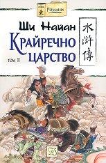 Крайречно царство - том 2 - Ши Найан -