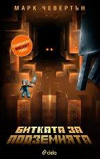 Битката за подземията - играчка