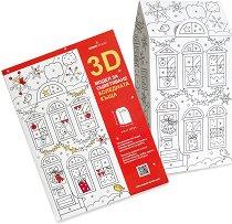 3D модел за оцветяване - Коледната къща - играчка