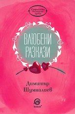Влюбени разкази - Димитър Шумналиев -
