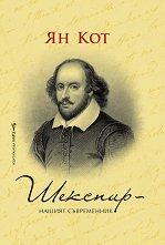 Шекспир: Нашият съвременник - Ян Кот -