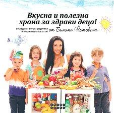 Вкусна и полезна храна за здрави деца! -