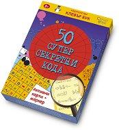 50 супер секретни кода - Активни карти за игра с маркер -