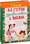 Аз готвя здравословно с мама - Активни карти за игра с маркер -