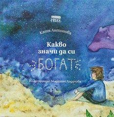 Какво значи да си богат - Катя Антонова -
