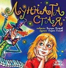 Детски мюзикъл: Лунната стая - албум