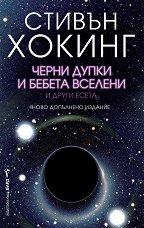 Черни дупки и бебета вселени и други есета - Стивън Хокинг -