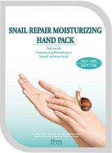 """Chamos Acaci Snail Repair Moisturizing Hand Pack - Хидратираща маска за ръце с охлюви от серията """"Acaci"""" - душ гел"""
