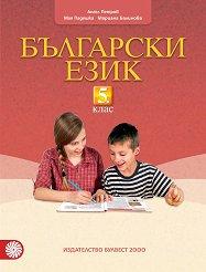 Български език за 5. клас - продукт