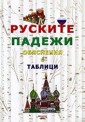 Руските падежи - обяснения с таблици - Нели Стефанова -