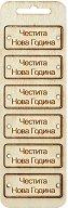 Табелки от шперплат - Честита Нова Година - Комплект от 6 броя с размери 6 x 2.4 cm