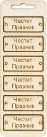 Табелки от шперплат - Честит Празник - Комплект от 6 броя с размери 6 x 2.4 cm