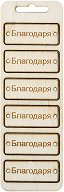 Табелки от шперплат - Благодаря - Комплект от 6 броя с размери 6 x 2.4 cm