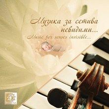Музика за сетива невидими... - албум