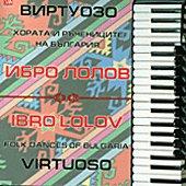 Ибро Лолов - Виртуозо - Хората и ръчениците на България - компилация