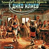 Тайната на българските празници в хората на Дико Илиев - албум