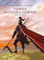 Първата българска държава - Иван Кънчев, Марио Мишев, Ивомир Колев -