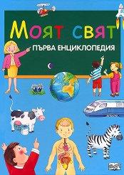 Моят свят: Първа енциклопедия -