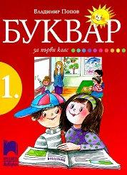 Буквар за 1. клас - Владимир Попов -