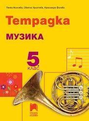 Тетрадка по музика за 5. клас -