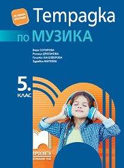 Тетрадка по музика за 5. клас - Вяра Сотирова, Росица Драганова, Галунка Калоферова, Здравка Матеева -