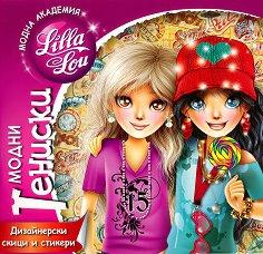 Модна агенция Лила Лу: Модни тениски + стикери -