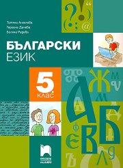Български език за 5. клас -