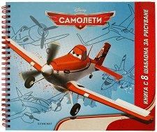Книга с шаблони за рисуване: Самолети -