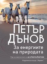 Петър Дънов: За енергиите на природата - Светла Балтова -