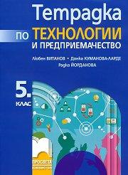 Тетрадка по технологии и предприемачество за 5. клас - Любен Витанов, Донка Куманова-Ларде, Радка Йорданова -