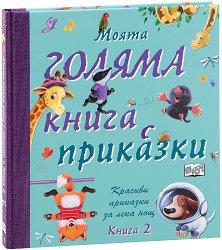Моята голяма книга с приказки - книга 2 -