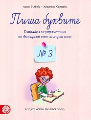 Пиша буквите: Тетрадка № 3 за упражнения по български език за 1. клас -