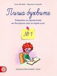 Пиша буквите: Тетрадка № 1 за упражнения по български език за 1. клас -