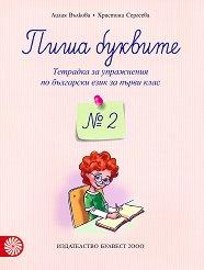 Пиша буквите: Тетрадка № 2 за упражнения по български език за 1. клас -