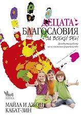 Децата: Благословия за всеки ден - Майла Кабат-Зин, Джон Кабат-Зин -